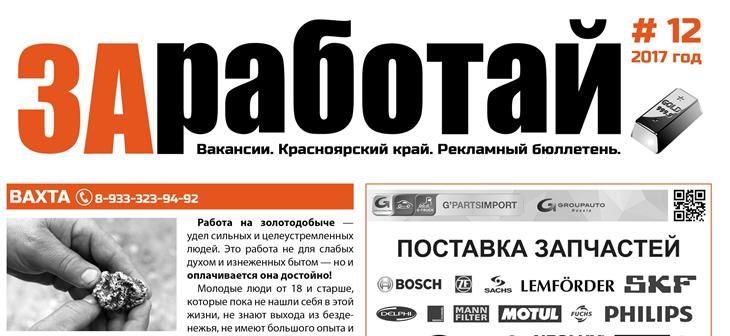 Наша газета #12