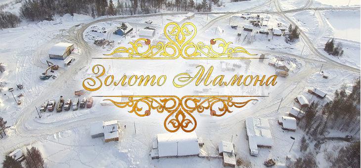 «Золото Мамона» Трудовые будни