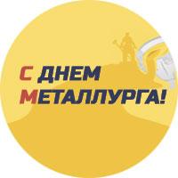Поздравления c Днем металлурга!