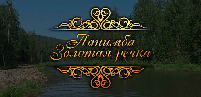 «Панимба. Золотая речка»