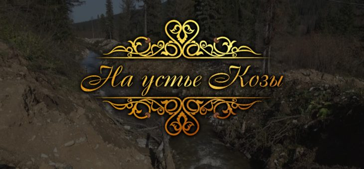 «На устье Козы». Документальный фильм.