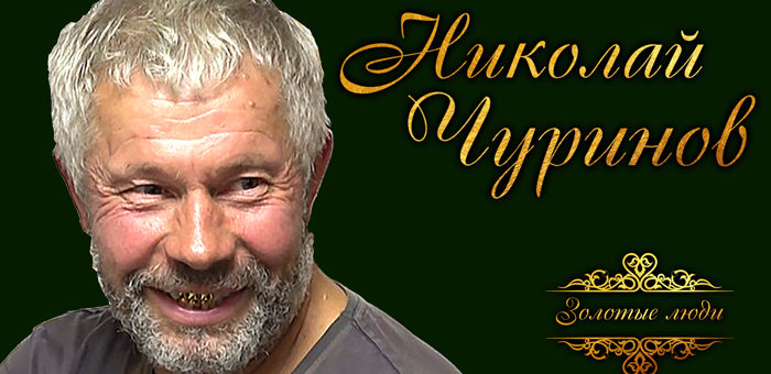 Николай Чуринов