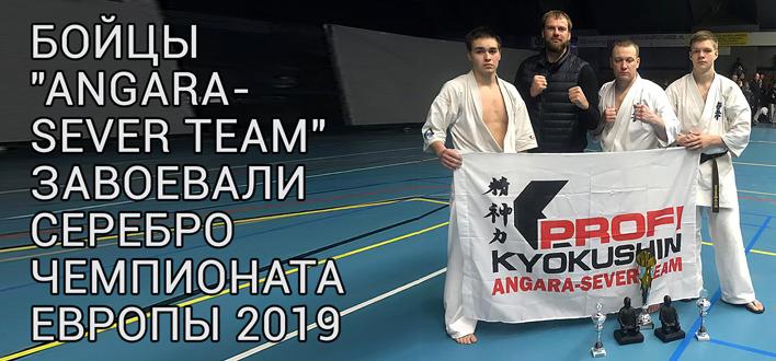 Бойцы «Angara-sever team» завоевали серебро Чемпионата Европы