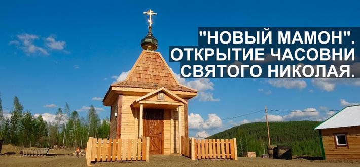 «Новый Мамон». Освящение часовни Святого Николая.