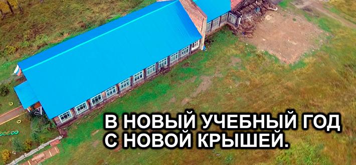 В новый учебный год с новой крышей.