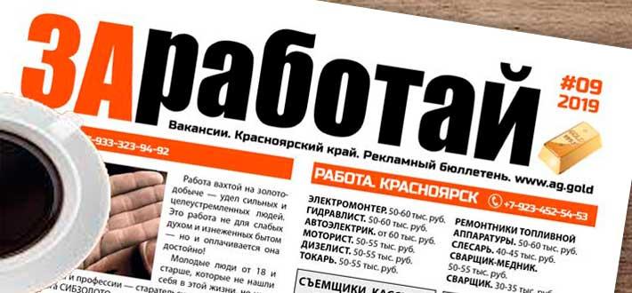 Наша газета #09