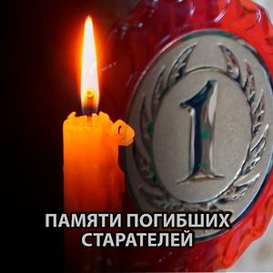 Памяти-погибших-старателей-300x300