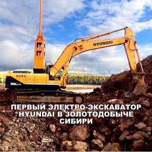Первый-электро-экскаватор-Hyundai-в-золотодобыче-Сибири-300x300