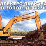 Первый-электро-экскаватор-Hyundai-в-золотодобыче-Сибири-710x330