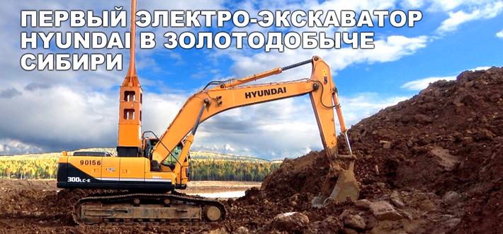 Первый электро-экскаватор Hyundai в золотодобыче Сибири