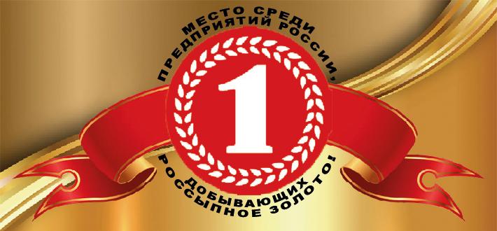 Первое место среди предприятий России, добывающих россыпное золото!