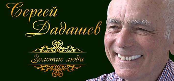 Золотые люди: Сергей Дадашев.