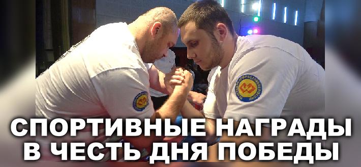 Спортивные награды в честь Дня Победы.
