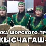 Поддержка-шорского-праздника-Кен-кысчагаш-2021-710