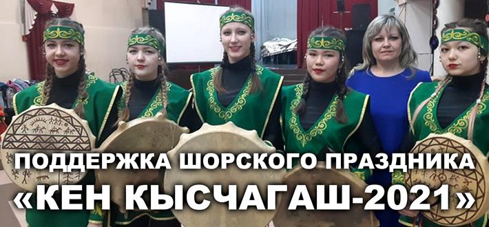 Поддержка шорского праздника «Кен кысчагаш-2021».
