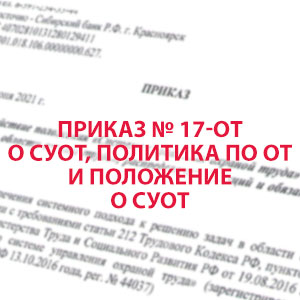 Приказ-№-17-ОТ-о-СУОТ,-Политика-по-ОТ-и-Положение-о-СУОТ.-300