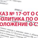 Приказ-№-17-ОТ-о-СУОТ,-Политика-по-ОТ-и-Положение-о-СУОТ.-710