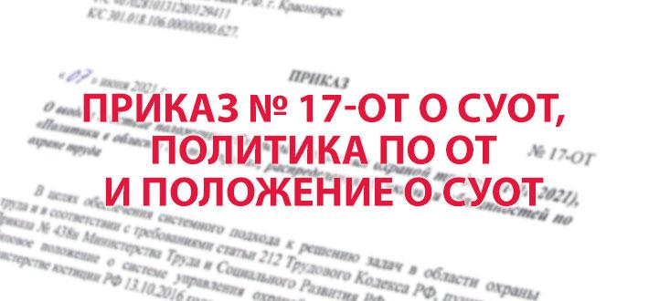 Приказ № 17-ОТ о СУОТ, «Политика по ОТ»