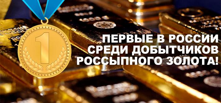 Первые в России среди добытчиков россыпного золота!