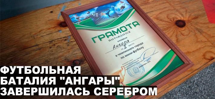Футбольная баталия «Ангары» завершилась серебром